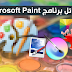7 بدائل لبرنامج Microsoft Paint