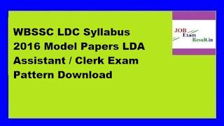 WBSSC LDC Syllabus 2016 Model Papers LDA Assistant / Clerk Exam Pattern Download