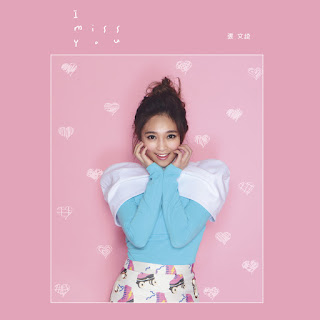 [Album] I Miss you - 張文綺 Shiny