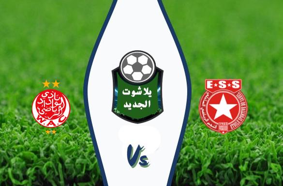 مشاهدة مباراة النجم الساحلي والوداد بث مباشر اليوم السبت 7 مارس 2020 دوري أبطال أفريقيا