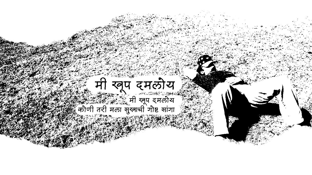 मी खूप दमलोय - मराठी कविता | Me Khup Damloy - Marathi Kavita