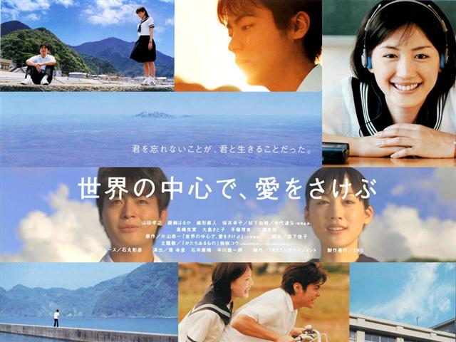 Download Dorama Jepang Sekai no chushin de, ai o sakebu Batch Subtitle Indonesia