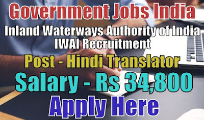 Inland Waterways Authority of India IWAI Recruitment 2018