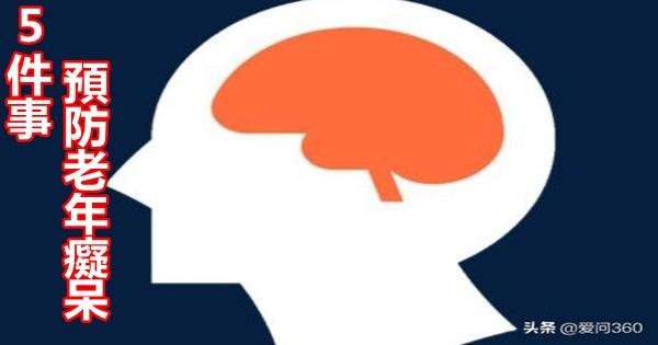 預防老年癡呆做對這5件事情,能有效防止腦部衰退(自閉、增強記憶力)