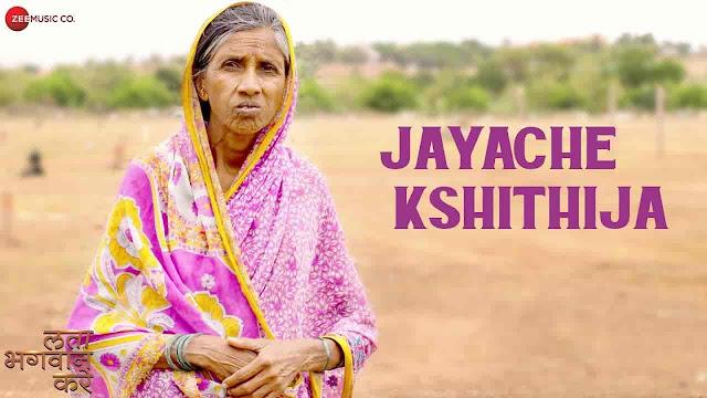Jayache Kshithija Lyrics - Lata Bhagwan Kare | Prashant Mahamuni