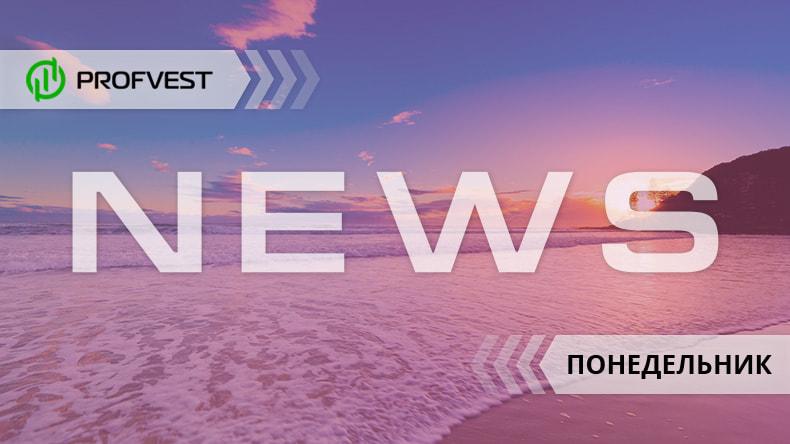 Новости от 02.09.19