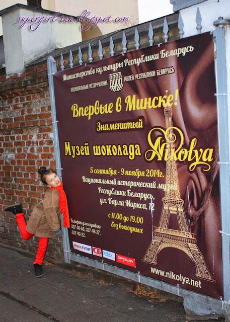 выставка музей шоколада в минске
