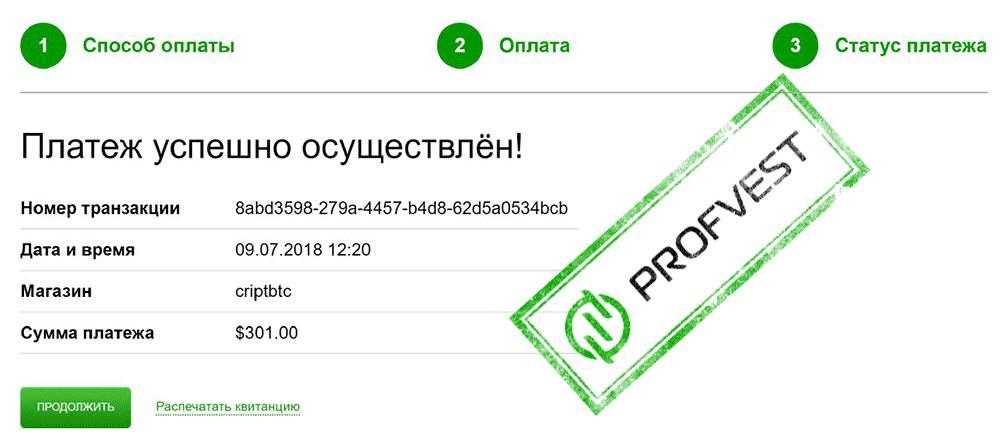 Депозит в CriptBTC