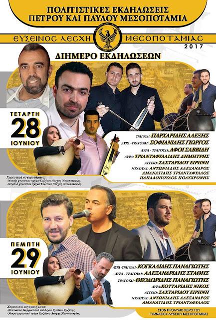 Διήμερο Ποντιακών εκδηλώσεων στη Μεσοποταμία Καστοριάς