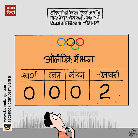 olympics, India, Sports Cartoon, an political cartoon, indian political cartoon, bbc cartoon, daily Humor