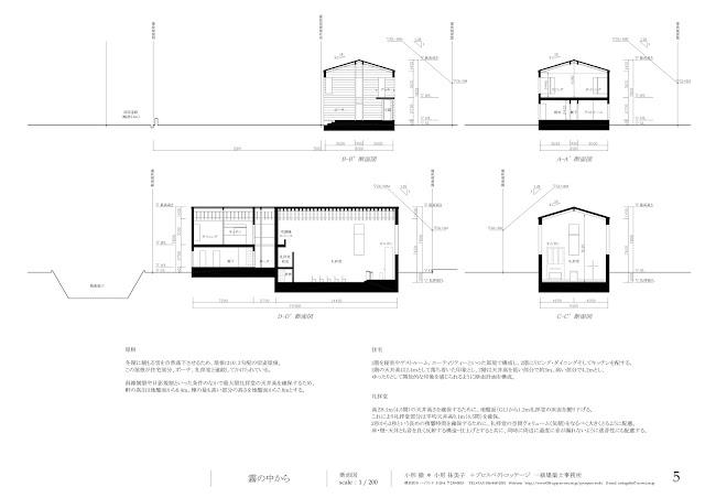 木立の中に建つ一体の屋根で結ばれた礼拝堂と木造住宅 断面計画