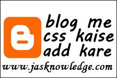 blog me css kaise add kare