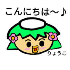 Ryouko became a Kappa