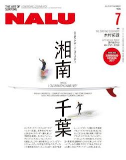 NALU(ナルー) 2017年4月号 No.104