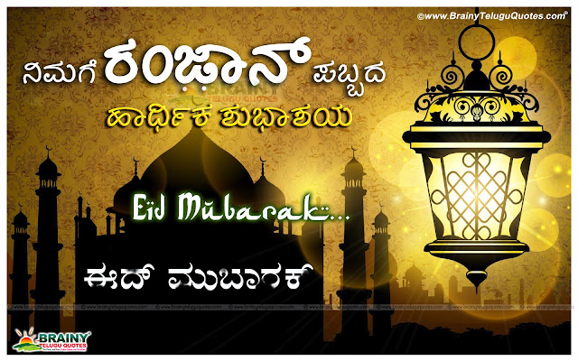 Kannada did Mubarak  sms and Nice Quotes Greetings images, Top Kannada Language nice Inspiring Ramzan Wallpapers with Nice Quotes images, Latest Kannada Ramadan and Eid Mubarak Kannada sms Free, Kannada Eid Mubarak Images and Kannada Ramzan Pictures.