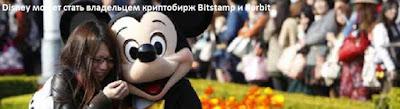 Disney может стать владельцем криптобирж Bitstamp и Korbit