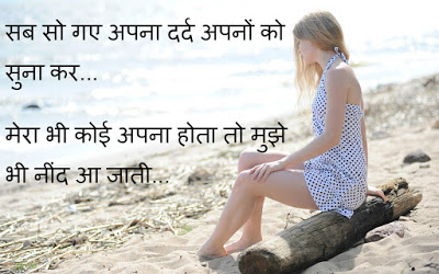 New photo shayari in hindi 2017