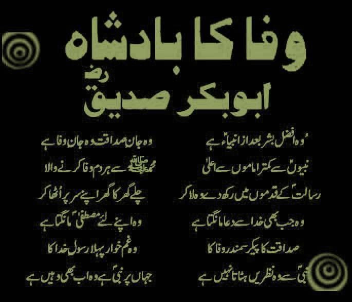 Islamic videos tube islamic poetry wallpapers - Wallpaper urdu poetry islamic ...