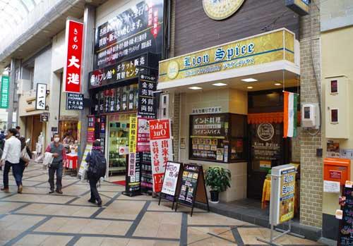 Higashimuki Arcade Nara.