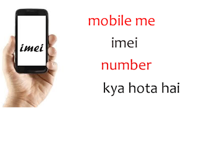 imei number, mobile imei number