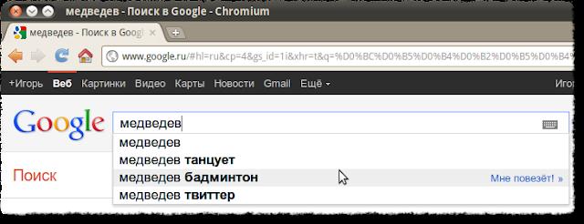 google medved