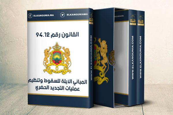 القانون رقم 94.12 المتعلق بالمباني الآيلة للسقوط وتنظيم عمليات التجديد الحضري PDF