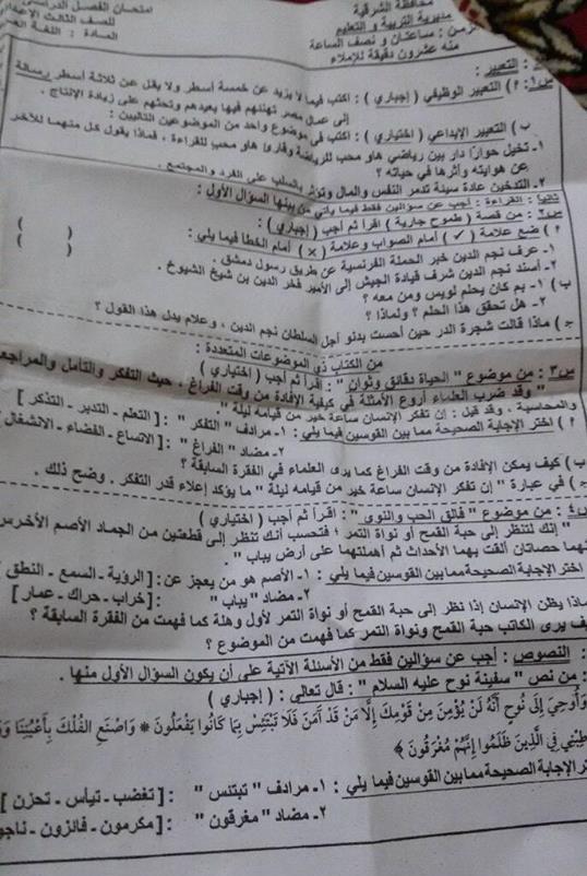 ورقة امتحان اللغة العربية للصف الثالث الاعدادي الفصل الدراسي الثاني 2018 محافظة الشرقية