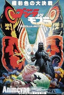 Godzilla và Mothra: Trận chiến trên Trái Đất - Godzilla and Mothra: The Battle for Earth 1992 Poster