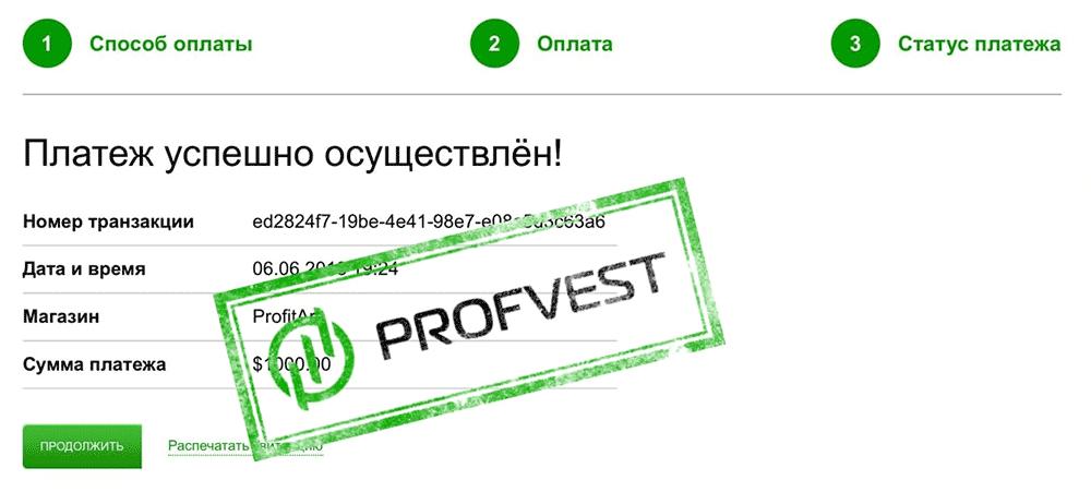 Депозит в ProfitArt