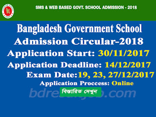 Government School Admission Circular 2018