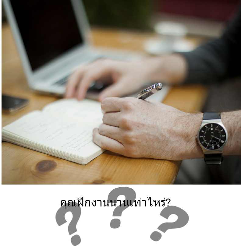 คุณจะฝึกงานนานเท่าไหร่ ภาษาอังกฤษคือ How long will you do an internship?คุณจะฝึกงานนานเท่าไหร่↩ ซึ่งก็คือ How long will you do an internship?