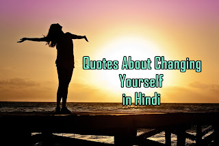 Quotes About Changing Yourself in Hindi