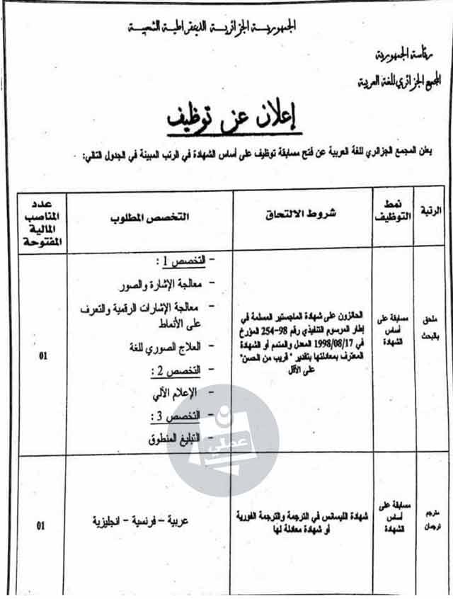 إعلان توظيف بالمجمع الجزائري للغة العربية
