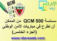 QCM Police مباريات الأمن الوطني 5