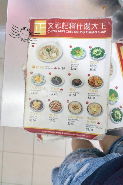 Cheng Mun Chee Kee Pig Organ Soup 正文志记猪什汤大王