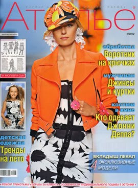 Журнал Ателье 2012