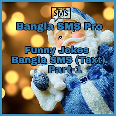 Funny Jokes Bangla SMS (Text) Part-1  | মজার জোকস বাংলা এসএমএস By Bangla SMS Pro