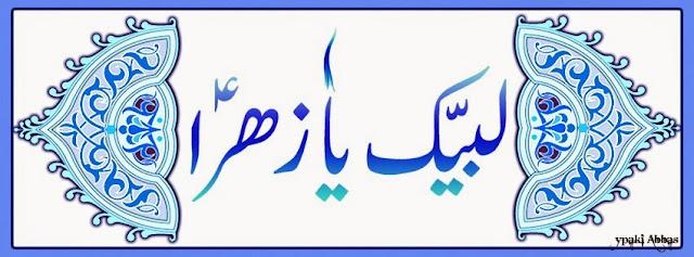 Labaik Ya Syeda Zahra (S.a)