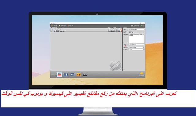 تعرف على البرنامج ،الذي يمكنك من رفع مقاطع الفيديو على فيسبوك و يوتوب في نفس الوقت