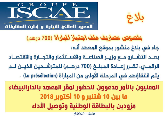 ISCAE تستجيب لضغوط الشبكات الاجتماعية حول مصاريف ملف المباراة