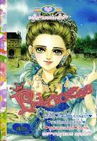 ขายการ์ตูน Princess เล่ม 147