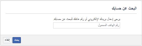 استرجاع حساب الفيس بوك بدون ايميل أو رقم هاتف في دقائق