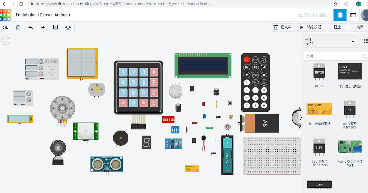 Jim WL(阿良)的嵌入式系統技術資訊分享區: 強大的Arduino嵌入式平臺與硬體電路模擬軟體: Autodesk Tinkercad (123D circuit )