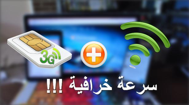 طريقة دمج شبكة الهاتف مع الواي فاي للحصول على سرعة إنترنت سرعة فائقة بسهولة