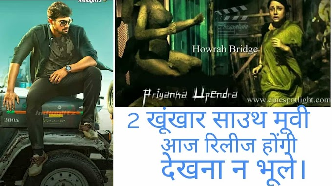 हिंदी साउथ की 2 धाशु Movie TV  और Youtube पर रिलीज़  होगी आज देखना न भूले