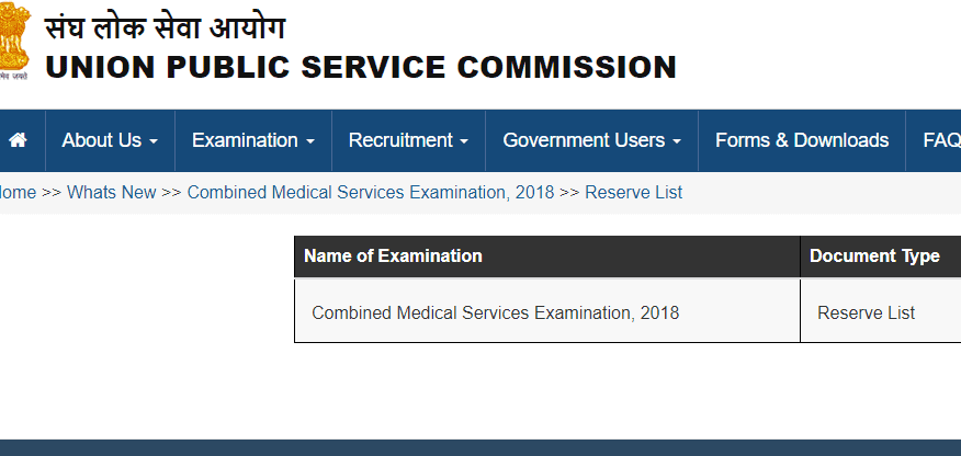 UPSC CMS 2018 Reserve List