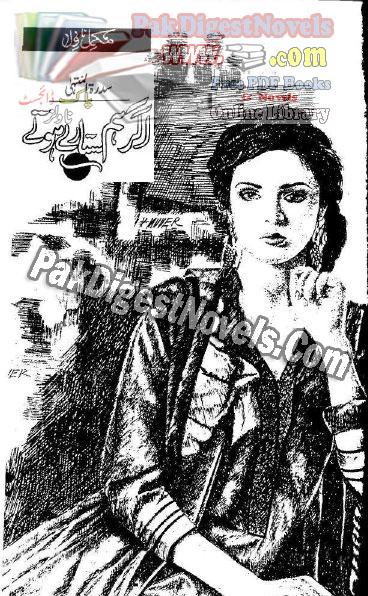 Ager Hum Sitary Hote By Sidra Tul Muntaha Pdf Download