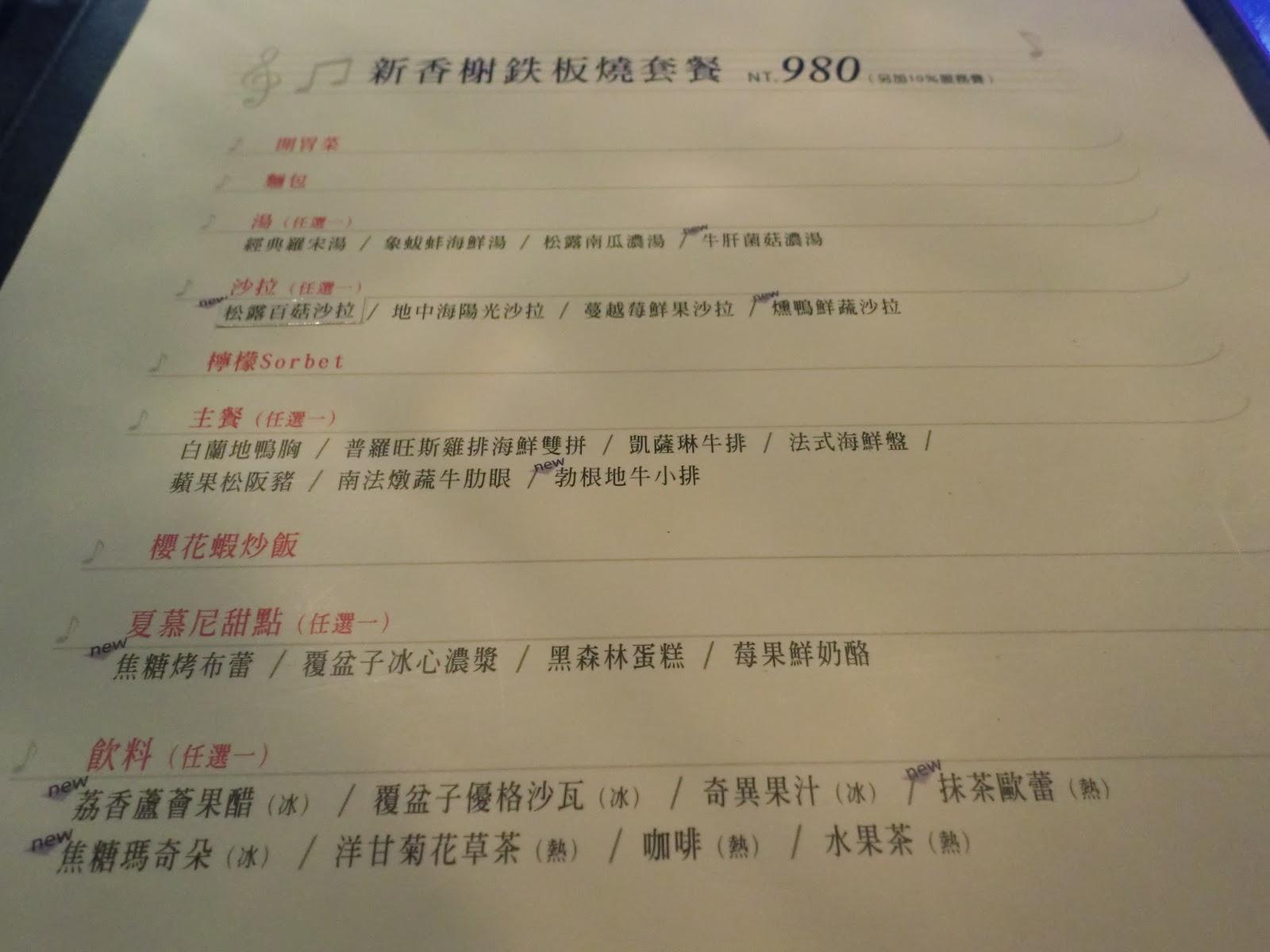 化為六月息: 〈臺北‧捷運雙連站〉夏慕尼新香榭鐵板燒 ~~ 價格親民是王道