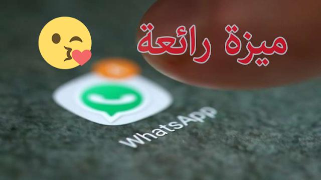 من جديد واتس آب WhatApp تستعد لإطلاق ميزة جديدة على تطبيقها الرسمي !