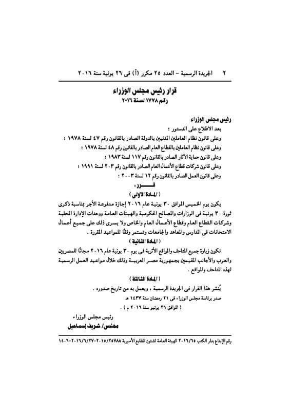 بالجريده الرسمية 30/6 اجازة رسمية بجميع الهيئات الحكومية ماعدا المدارس والجامعات